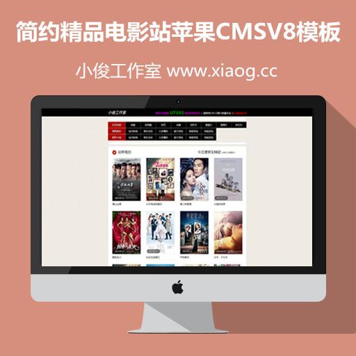 简约精品电影站苹果CMSV8模板