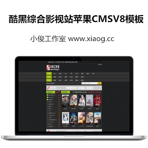 酷黑综合影视站苹果CMSV8模板