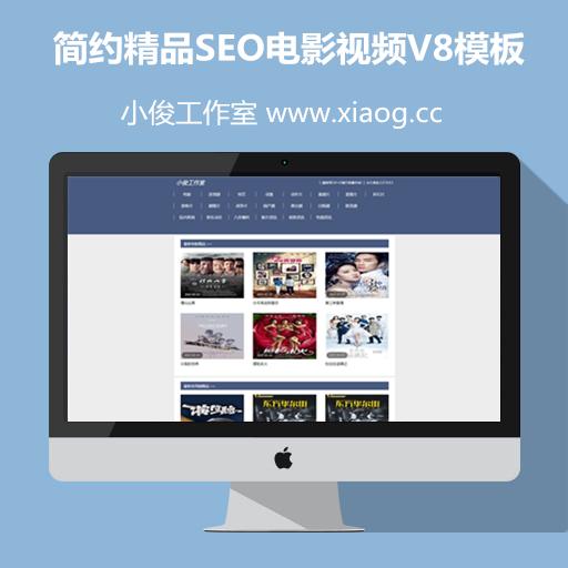 简约精品SEO电影视频苹果maccmsV8模板