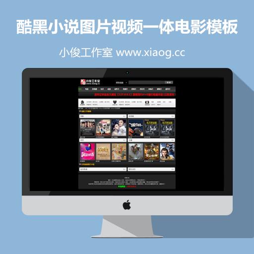 酷黑小说图片视频一体电影CMS模板