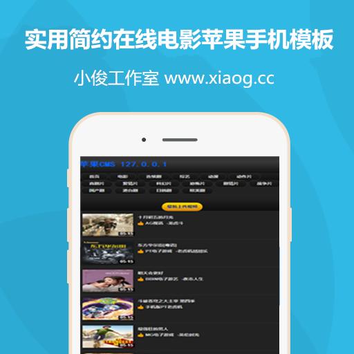 实用简约在线电影苹果cms8X手机模板