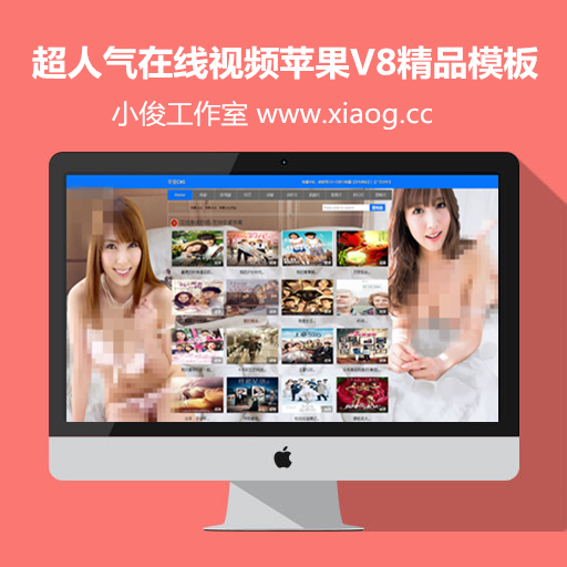 超人气在线视频苹果CMSV8精品模板